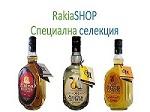RakiaSHOP Специална селекция ракия