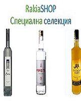 Гроздова ракия - RakiaSHOP специална селекция