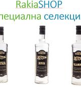 RakiaSHOP специална селекция Хуберт 1924